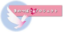 tsubasa_2.jpg